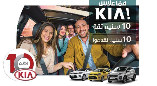 - City-Cars-KIA-10-ANS-VF-1070x600